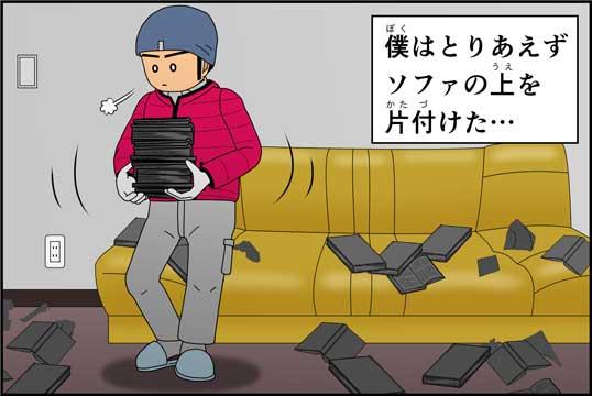 僕の大震災13話コマ23