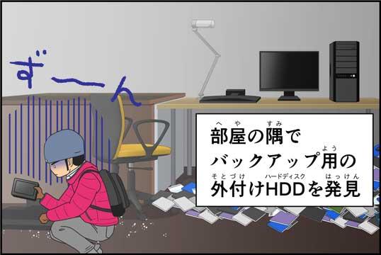 僕の大震災12話コマ05