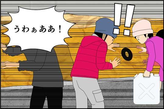 僕の大震災14話コマ33