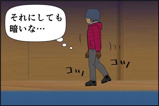 僕の大震災07話コマ40