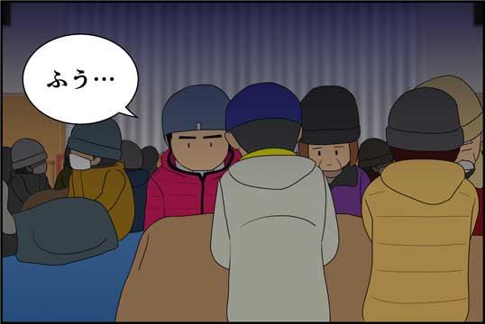 僕の大震災09話コマ30