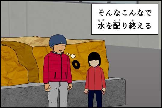 僕の大震災14話コマ42