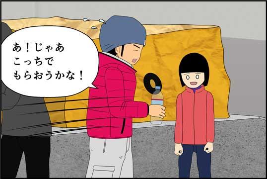僕の大震災14話コマ10