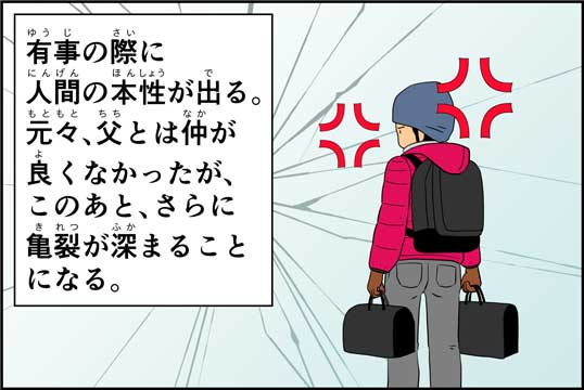 僕の大震災11話コマ33