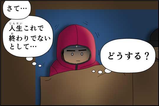 僕の大震災10話コマ33