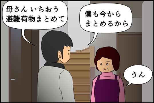 僕の大震災04話コマ02