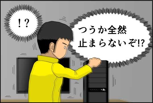 僕の大震災01話コマ23
