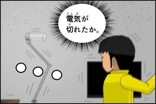 僕の大震災01話コマ20