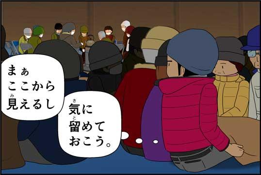 僕の大震災09話コマ31