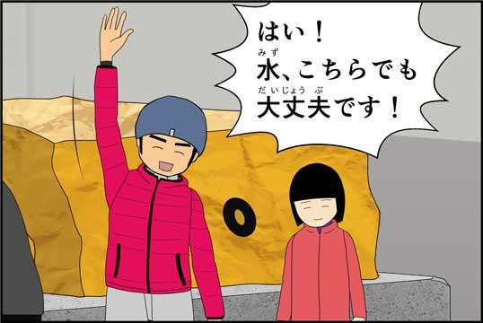 僕の大震災14話コマ24