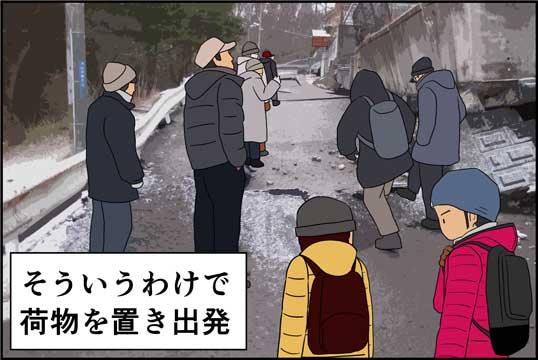 僕の大震災06話コマ07