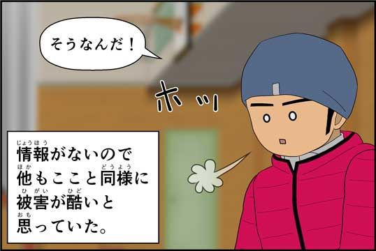僕の大震災13話コマ33
