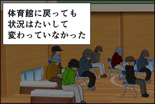 僕の大震災06話コマ22