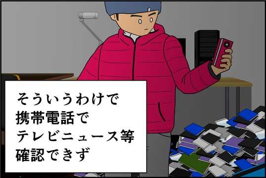 僕の大震災05話コマ08