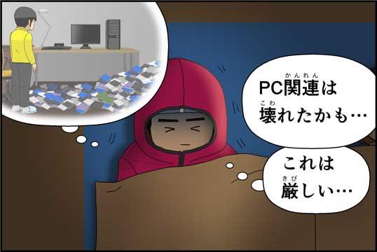 僕の大震災10話コマ34