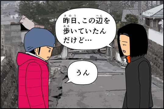 僕の大震災12話コマ31