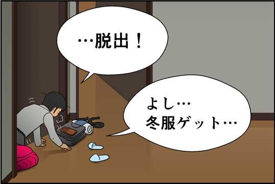 僕の大震災04話コマ20