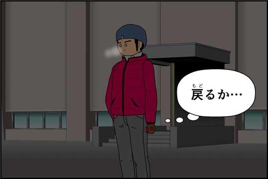 僕の大震災09話コマ02