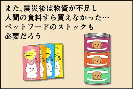 僕の大震災06話コマ36