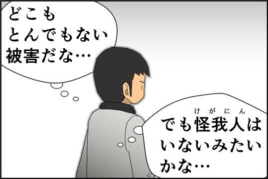 僕の大震災03話コマ25