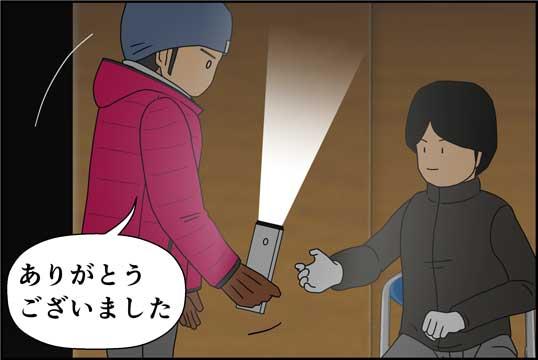 僕の大震災08話コマ06