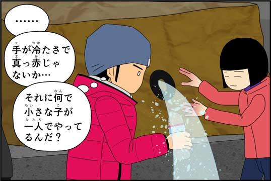 僕の大震災14話コマ13