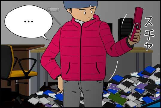 僕の大震災05話コマ02