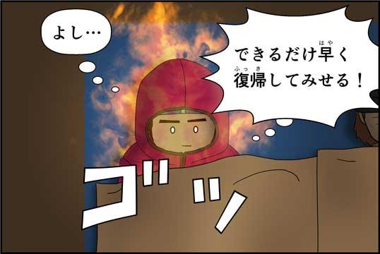 僕の大震災10話コマ40