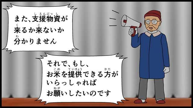 僕の大震災15話コマ07
