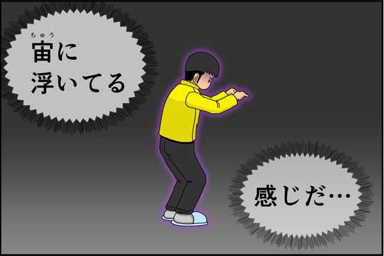 僕の大震災01話コマ28