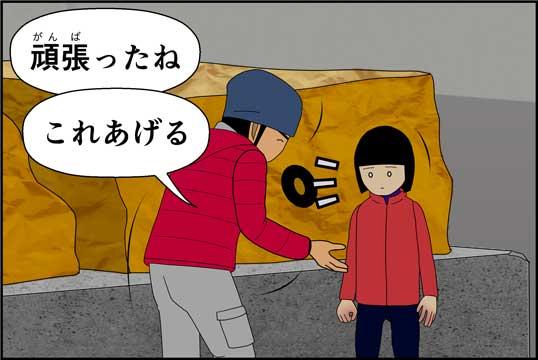 僕の大震災14話コマ49