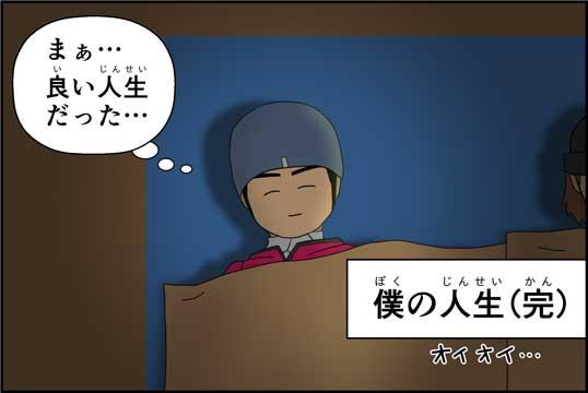 僕の大震災10話コマ26