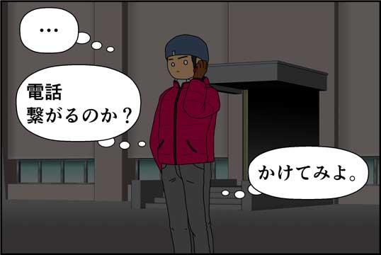 僕の大震災08話コマ16