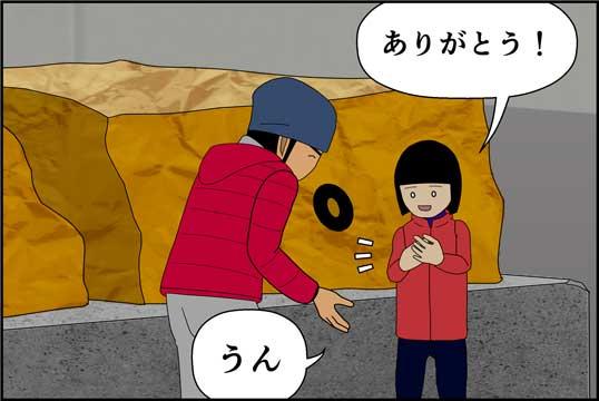 僕の大震災14話コマ51