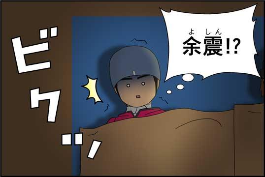 僕の大震災10話コマ13