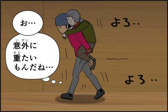 僕の大震災09話コマ11