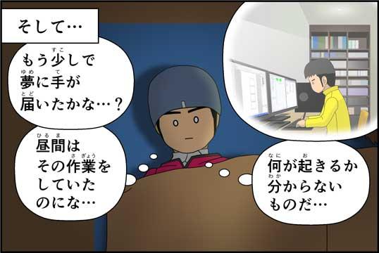 僕の大震災10話コマ25