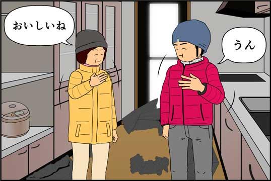 僕の大震災12話コマ21