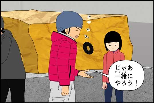 僕の大震災14話コマ21