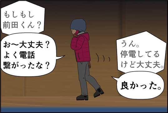 僕の大震災08話コマ13
