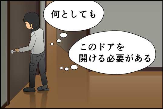 僕の大震災04話コマ05