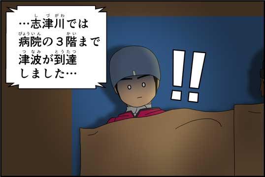 僕の大震災10話コマ17