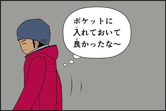 僕の大震災14話コマ52