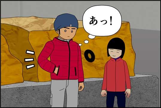 僕の大震災14話コマ48