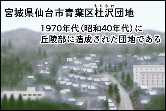 僕の大震災01話コマ01