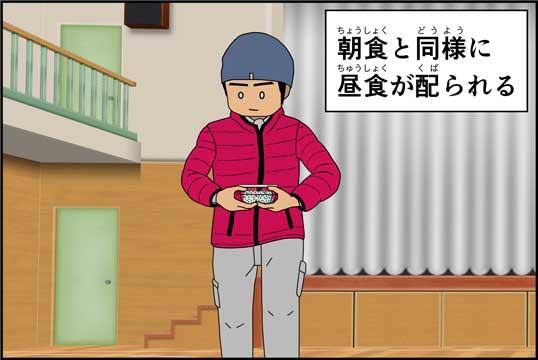 僕の大震災13話コマ14