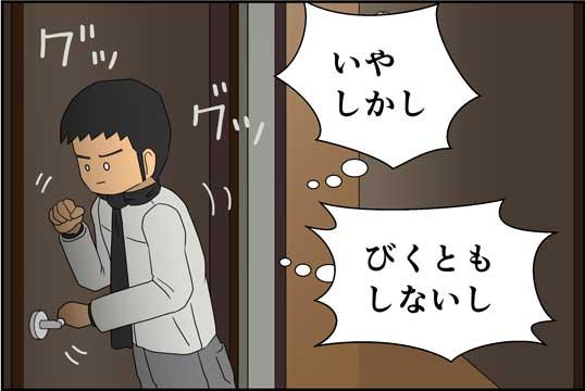 僕の大震災04話コマ06