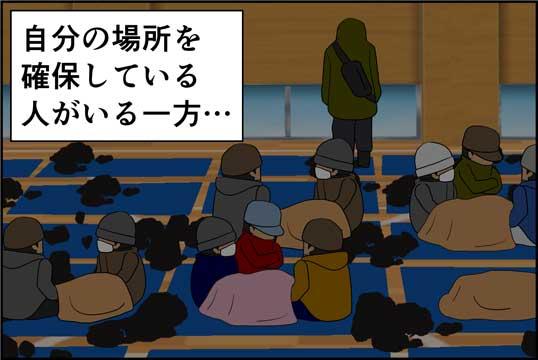僕の大震災06話コマ03