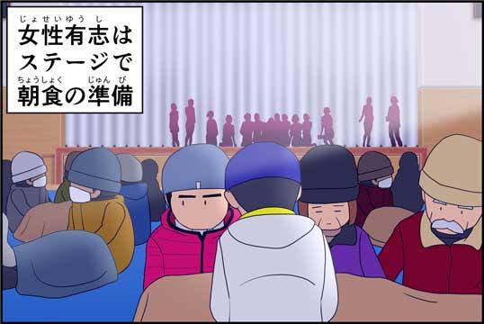 僕の大震災11話コマ10