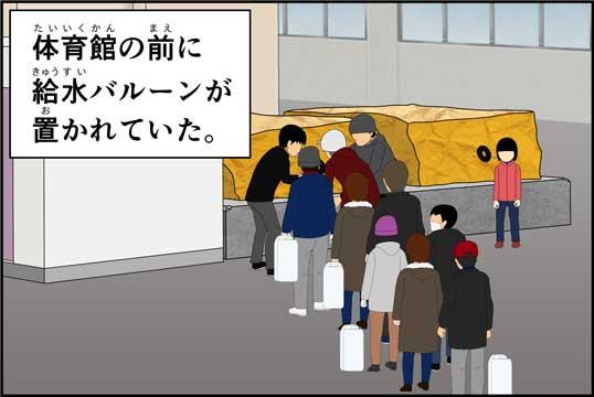僕の大震災14話コマ04